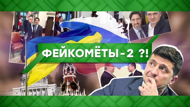 Выпуск от 11февраля 2020года.Фейкометы-2?!НТВ.Ru: новости, видео, программы телеканала НТВ