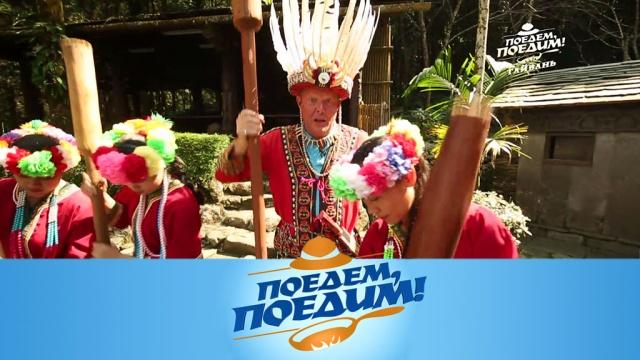 Выпуск от 15февраля 2020года.Тайвань: гостеприимные аборигены, массаж ножами икурица, приготовленная ввулканической грязи.НТВ.Ru: новости, видео, программы телеканала НТВ