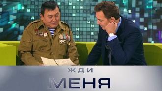 Военный ищет фронтового друга уже больше 30лет. «Жди меня»— впятницу в17:15на НТВ.НТВ.Ru: новости, видео, программы телеканала НТВ