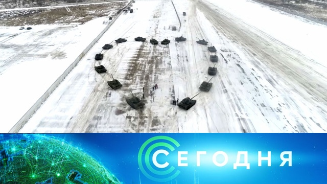 14 февраля 2020 года. 07:00.14 февраля 2020 года. 07:00.НТВ.Ru: новости, видео, программы телеканала НТВ