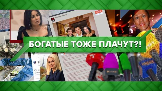 Выпуск от 14 февраля 2020 года.Богатые тоже плачут?!НТВ.Ru: новости, видео, программы телеканала НТВ