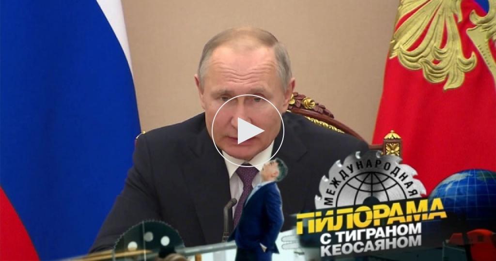 Что изменится вэкономике икак Путин провел встречу опоправках кКонституции