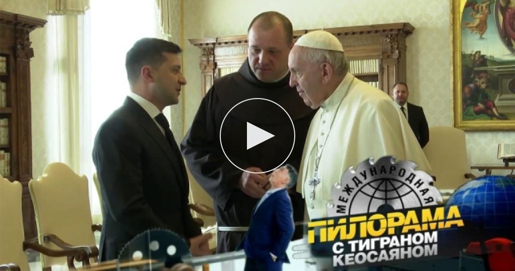 Зеленский вВатикане: как прошла встреча римского папы иукраинского сынка