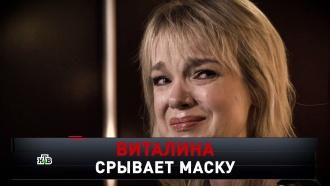 «Виталина срывает маску».«Виталина срывает маску».НТВ.Ru: новости, видео, программы телеканала НТВ