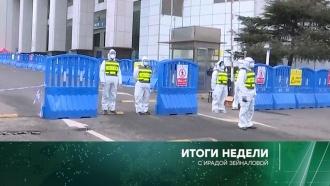16 февраля 2020года.16 февраля 2020года.НТВ.Ru: новости, видео, программы телеканала НТВ