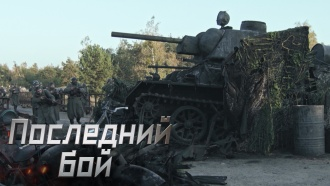 Военная драма олегендарном танке <nobr>Т-34</nobr> «Последний бой»— 23февраля на НТВ