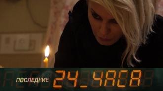 Кто убил активиста из Ленобласти, найденного мертвым во дворе своего дома? «Последние 24часа»— 26февраля.НТВ.Ru: новости, видео, программы телеканала НТВ