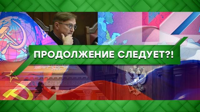 Выпуск от 18февраля 2020 года.Продолжение следует?!НТВ.Ru: новости, видео, программы телеканала НТВ