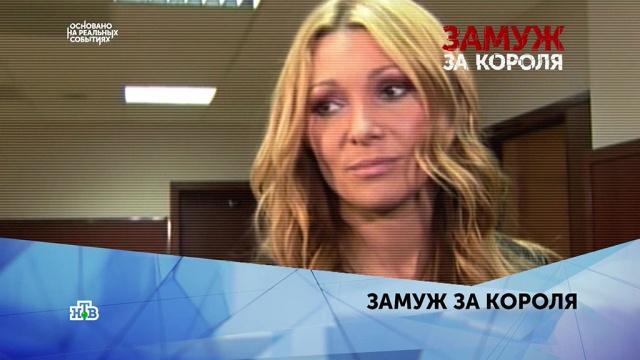 Выпуск от 18 февраля 2020 года.«Замуж за короля». 2 серия.НТВ.Ru: новости, видео, программы телеканала НТВ
