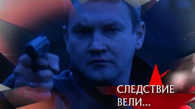 «Праздничный убийца».«Праздничный убийца».НТВ.Ru: новости, видео, программы телеканала НТВ