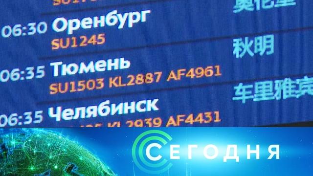 19 февраля 2020 года. 08:00.19 февраля 2020 года. 08:00.НТВ.Ru: новости, видео, программы телеканала НТВ
