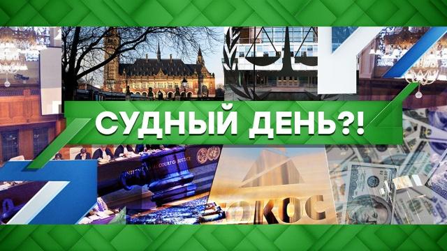 Выпуск от 19февраля 2020года.Судный день?!НТВ.Ru: новости, видео, программы телеканала НТВ