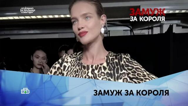 Выпуск от 19 февраля 2020 года.«Замуж за короля». 3 серия.НТВ.Ru: новости, видео, программы телеканала НТВ