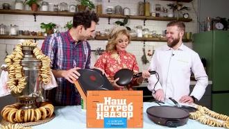 Выбор сковородок для блинов, правда имифы омолоке ипроверка гусиных паштетов. «НашПотребНадзор»— ввоскресенье в13:00на НТВ.НТВ.Ru: новости, видео, программы телеканала НТВ