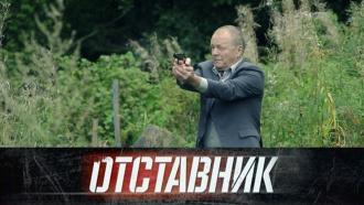 «Отставник»— все фильмы— 24февраля весь день на НТВ