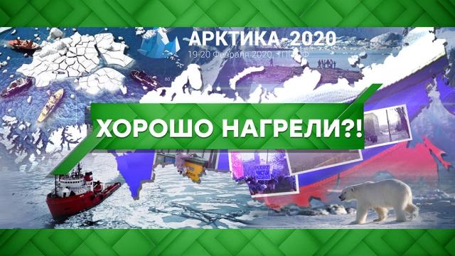 Выпуск от 20февраля 2020года.Хорошо нагрели?!НТВ.Ru: новости, видео, программы телеканала НТВ