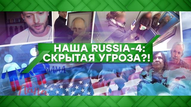 Выпуск от 21февраля 2020года.Наша Russia — 4: скрытая угроза?!НТВ.Ru: новости, видео, программы телеканала НТВ