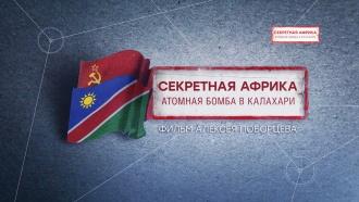«Секретная Африка. Атомная бомба вКалахари». Фильм Алексея Поборцева из цикла <nobr>«НТВ-видение»</nobr>