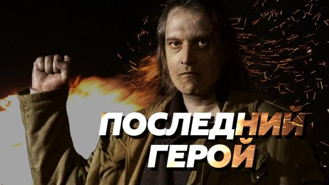 «Последний герой».«Последний герой».НТВ.Ru: новости, видео, программы телеканала НТВ