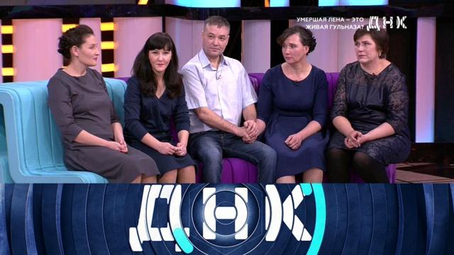 Выпуск от 25февраля 2020 года.«Умершая Лена — это живая Гульназа?».НТВ.Ru: новости, видео, программы телеканала НТВ