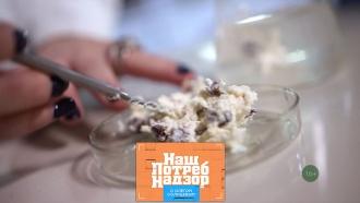 Вредная творожная масса, некачественный материал посуды иопасные продукты вмагазинах. «НашПотребНадзор»— ввоскресенье в13:00