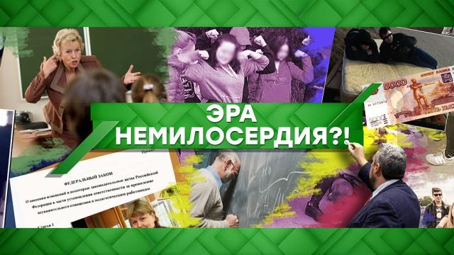 Выпуск от 26февраля 2020года.Эра немилосердия?!НТВ.Ru: новости, видео, программы телеканала НТВ