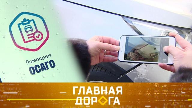 Выпуск от 29 февраля 2020 года.Приложение «Помощник ОСАГО», поиск угнанной машины иправила вождения на скользкой дороге.НТВ.Ru: новости, видео, программы телеканала НТВ