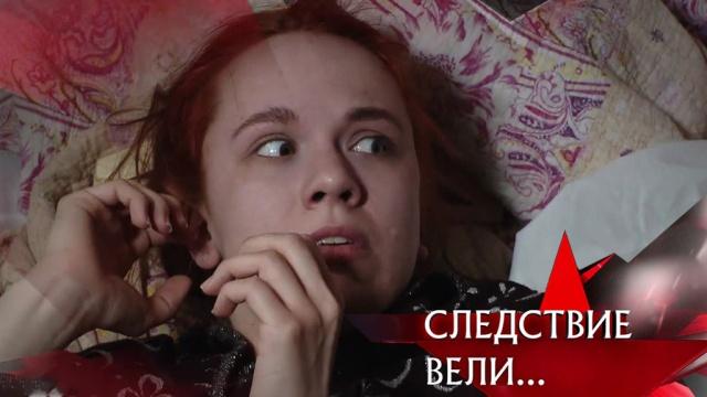 Выпуск от 1 марта 2020 года.«Семейная жизнь маньяка».НТВ.Ru: новости, видео, программы телеканала НТВ