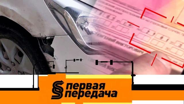 Выпуск от 1марта 2020года.Обман в автопрокате и правила вождения в жилой зоне.НТВ.Ru: новости, видео, программы телеканала НТВ