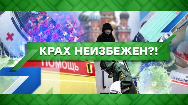 Выпуск от 3 марта 2020 года.Крах неизбежен?!НТВ.Ru: новости, видео, программы телеканала НТВ