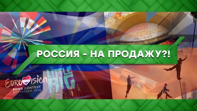 Выпуск от 4 марта 2020 года.Россия — на продажу?!НТВ.Ru: новости, видео, программы телеканала НТВ