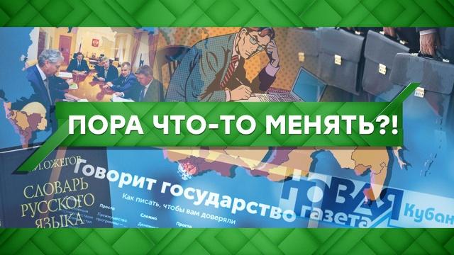Выпуск от 5 марта 2020 года.Пора что-то менять?!НТВ.Ru: новости, видео, программы телеканала НТВ