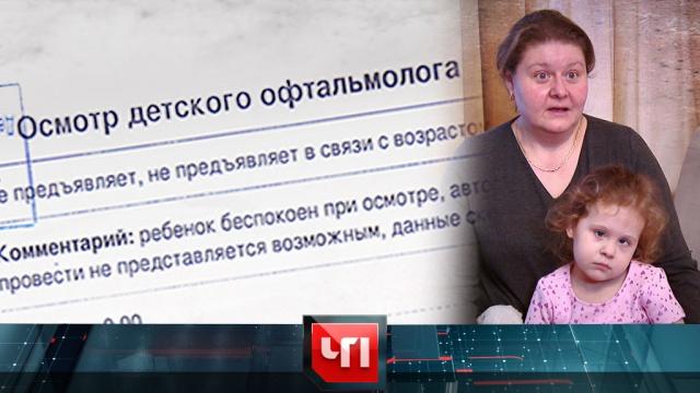 5 марта 2020 года.5 марта 2020 года.НТВ.Ru: новости, видео, программы телеканала НТВ