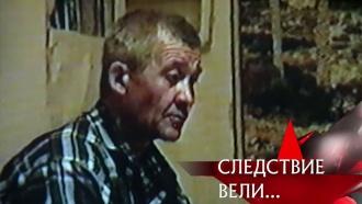 «Превзойти Чикатило!».«Превзойти Чикатило!».НТВ.Ru: новости, видео, программы телеканала НТВ