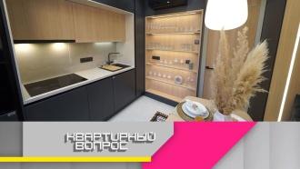 Выпуск от 7 марта 2020 года.Яркое решение для темной маленькой кухни.НТВ.Ru: новости, видео, программы телеканала НТВ