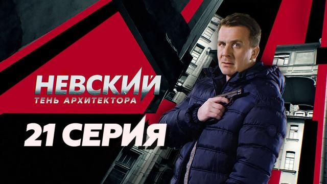 21-я серия.21-я серия.НТВ.Ru: новости, видео, программы телеканала НТВ