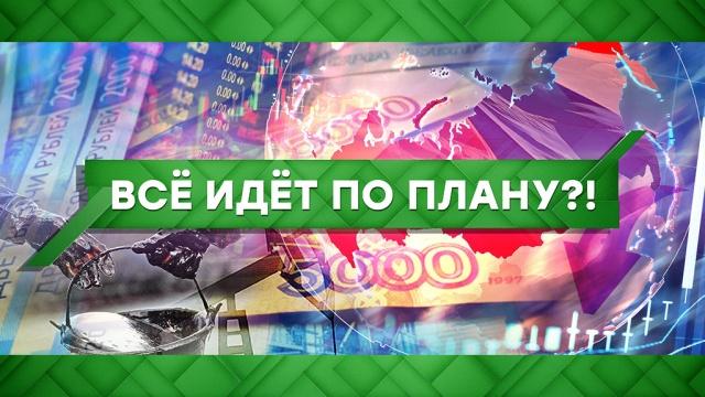 Выпуск от 10 марта 2020 года.Все идет по плану?!НТВ.Ru: новости, видео, программы телеканала НТВ