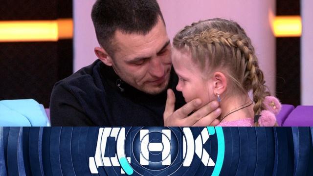 Выпуск от 11 марта 2020 года.«Альфонс не признает дочь?».НТВ.Ru: новости, видео, программы телеканала НТВ