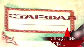 «Меня зовут Старфал».«Меня зовут Старфал».НТВ.Ru: новости, видео, программы телеканала НТВ