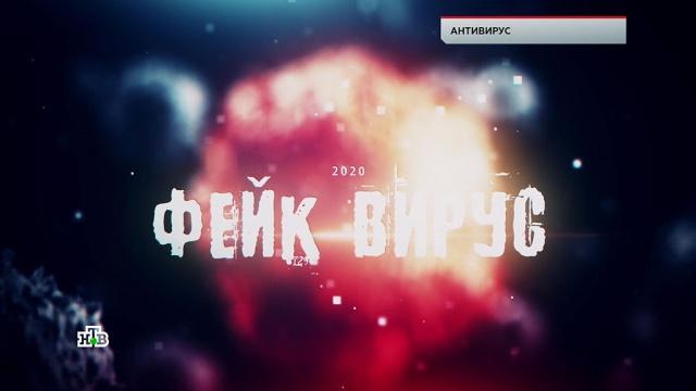 «Антивирус».«Антивирус».НТВ.Ru: новости, видео, программы телеканала НТВ