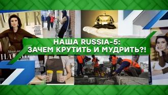 Наша Russia— 5: зачем крутить имудрить?!