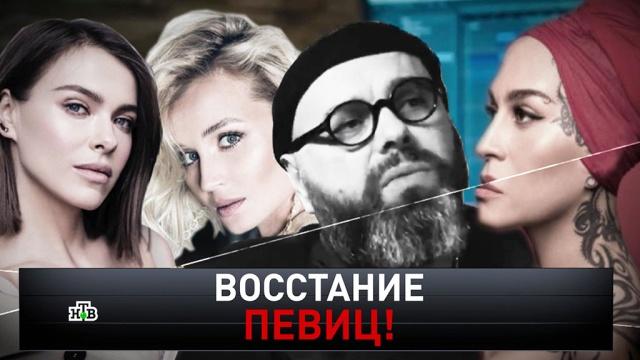 «Восстание певиц!».«Восстание певиц!».НТВ.Ru: новости, видео, программы телеканала НТВ