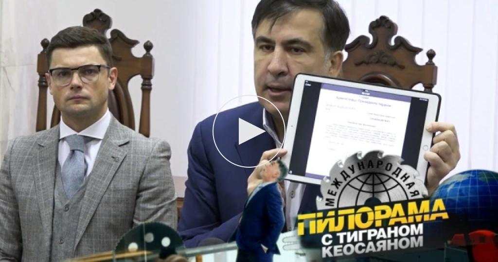 Пульт управления тараканами вголове Михаила Саакашвили