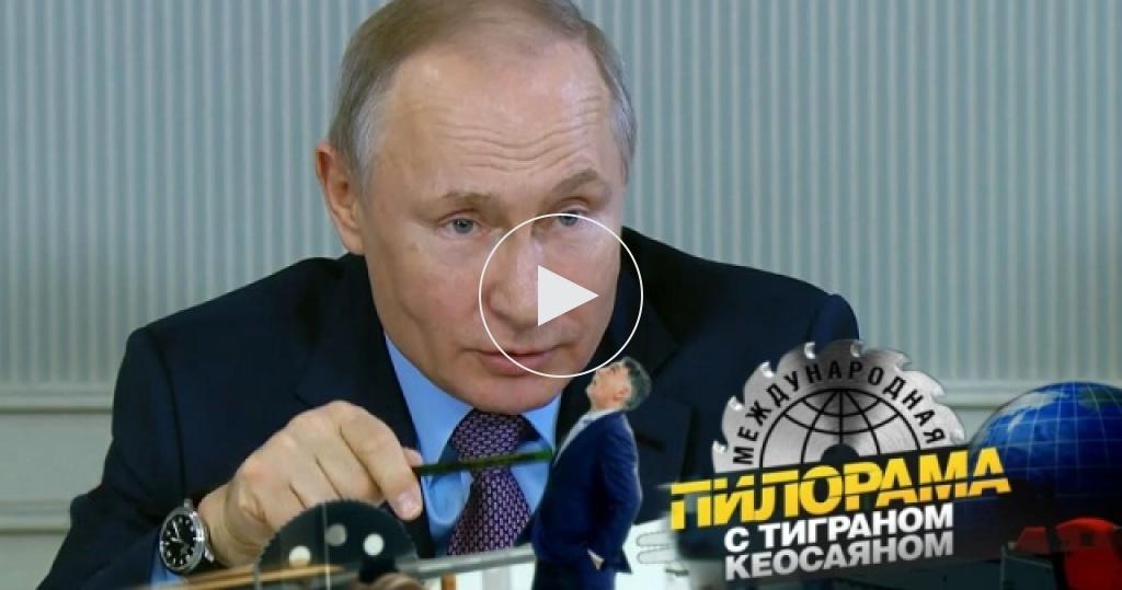 Как Владимир Путин будоражил женщин иуспокаивал инвесторов?