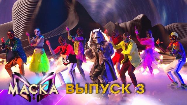 «Маска». Новый сезон.НТВ.Ru: новости, видео, программы телеканала НТВ