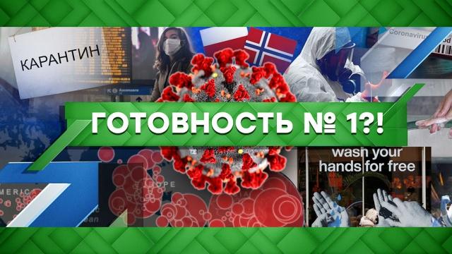 Выпуск от 16 марта 2020 года.Готовность №1?!НТВ.Ru: новости, видео, программы телеканала НТВ