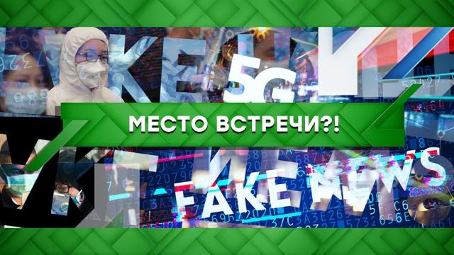 Выпуск от 18марта 2020года.Фейкометы — 3: страх ивирус?!НТВ.Ru: новости, видео, программы телеканала НТВ