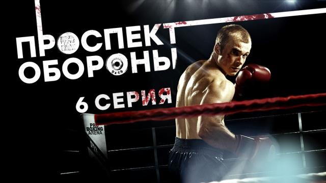 Остросюжетный сериал «Проспект обороны».НТВ.Ru: новости, видео, программы телеканала НТВ