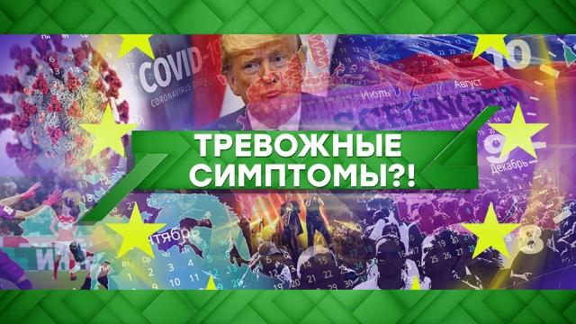 Выпуск от 19 марта 2020 года.Тревожные симптомы?!НТВ.Ru: новости, видео, программы телеканала НТВ