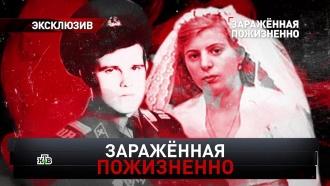 «Зараженная пожизненно».«Зараженная пожизненно».НТВ.Ru: новости, видео, программы телеканала НТВ
